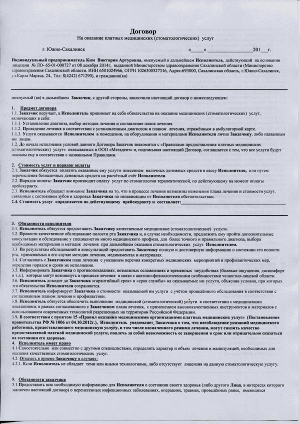 Бланк Договора Оказание Платных Медицинских Услуг